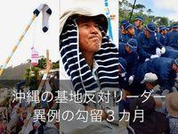 基地反対リーダーはなぜ勾留され続けるのか 沖縄、これまでの経緯