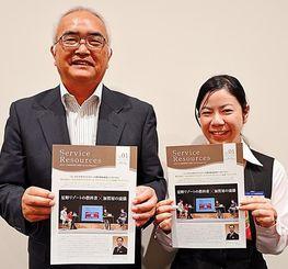サービス業全般をテーマにした会報誌を発刊したOTSサービス経営研究所の佐藤基之社長(左)ら=1日、沖縄タイムス社