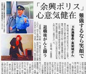「余興ポリス」を報じた5月12日付の本紙