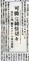 義援金が徳島の児童から寄せられたことを報じる1944年12月25日付の沖縄新報の記事