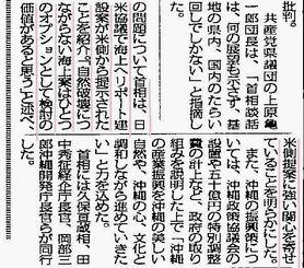 来県した橋本龍太郎首相が海上ヘリポート案を検討していると報じる沖縄タイムスの1996年9月17日付夕刊