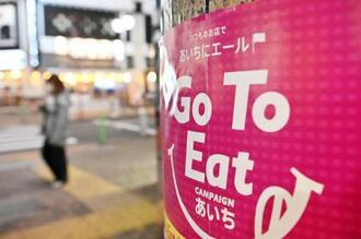 昨年11月、名古屋市の繁華街に張られた「Go To イート」の表示
