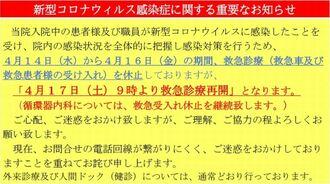 沖縄赤十字病院の夜間救急外来の休止のお知らせ(同病院HPから)