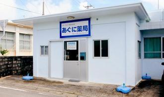 離島でチーム医療を実現しようと生駒雅宣さんが年に開設した「あぐに薬局」。元診療所だった建物を島民らと一緒に改装して借り受けた=粟国村東