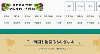 沖縄県と鹿児島県にあるマングローブの自生地を紹介するサイト「鹿児島&沖縄マングローブ探検」