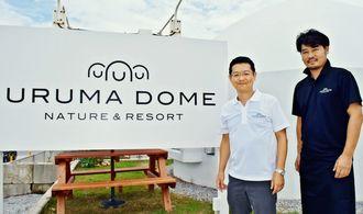 「うるまドーム」を運営する地球ホテルの多田進吾代表取締役(左)、うるまドームのフードクリエーター、角谷健さん=18日、うるま市与那城饒辺