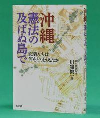 [読書]川端俊一著「沖縄・憲法の及ばぬ島で」 報道現場での苦悶と憤り