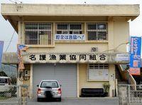 辺野古の漁業権、「漁協の放棄手続きで消滅」と山本農水相 沖縄県は批判