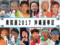 投票率は19.08%(午後4時) 衆院選2017沖縄選挙区