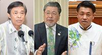 沖縄県知事選 県議会与党など、呉屋・謝花・赤嶺氏を軸に選考