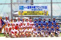 [ワラビー杯 学童軟式野球]/美東ドラゴンズ サヨナラで優勝/沖縄ブロック