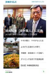 LINEの沖縄タイムス配信ニュースのサンプル画面