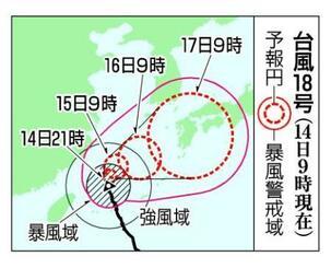 台風18号の予想進路(14日9時現在)