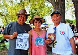ピクニックを楽しんだ(左から)惣領泰則さん、バンジョー・アイさん、國吉会長=ロサンゼルス市郊外