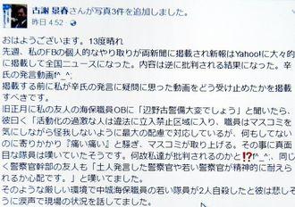 古謝景春南城市長が、辺野古海上警備で「中城海保職員2人が自殺した」などと記した自らのフェイスブック