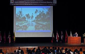 本会議では日本とASEAN諸国の観光について基調講演が行われた