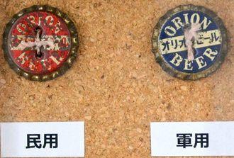 軍用の王冠(右)と県民用の王冠