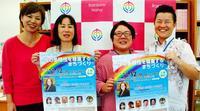 同性愛者の米判事、12日に県立博物館で講演 なは女性センター20周年シンポジウム