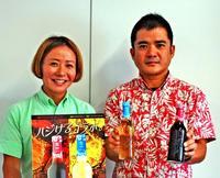 泡盛割って、はじける味 久米島の久米仙が新商品