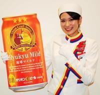 オリオンビール、クラフトシリーズ第4弾「琉球マイルド」発売