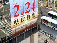 """冲绳县民投票  """"反对""""修建美军新基地票数超过四分之一"""