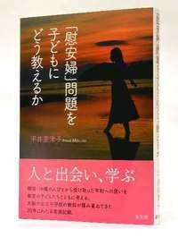 [読書]平井美津子著「『慰安婦』問題を子どもにどう教えるか」 「当事者」として学ぶ授業