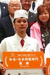 和食・日本料理部門で優勝した田場壱盛さん(中央)=3日、大阪市内(本人提供)