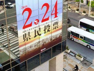 沖縄県が掲示した県民投票のポスター=1月23日、那覇市久茂地