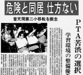 PTA総会で普天間第二小学校の移転を断念することを報じる本紙の1992年9月19日付朝刊紙面