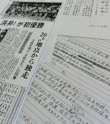 自衛隊と報道を巡る文書の一部。手前左は1981年末に沖縄タイムスが主催した陸上30キロレース記事。優勝した濱井清豊さん(70)=兵庫県=は自衛官の職を伏せて走った。翌年、自社事業に隊員を参加させない覚書(同右)につながった