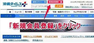 申し込みはトップページの「新規会員登録」をクリック