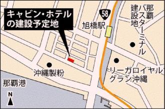 「キャビン・ホテル」の建設予定地