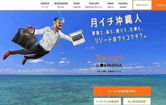 定額会員制リゾートワークサービス「Re:sort@OKINAWA」のサイトページ
