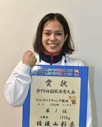 佐渡山彩奈選手が国体初優勝 福井国体・重量挙げ女子53キロ級
