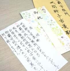 那覇市に寄せられた100万円の現金と共に入っていた手紙=26日、市役所