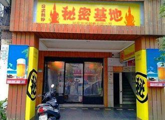 レコ琉球が台湾に出店した居酒屋「秘密基地」(同社提供)