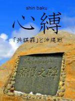心縛 「共謀罪」と沖縄戦
