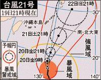 台風21号:沖縄でイベント延期・中止相次ぐ 那覇市総合防災訓練は中止