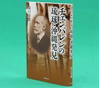 [読書]山口栄鉄著「チェンバレンの琉球・沖縄発見」 見聞録に誇れる先人の姿