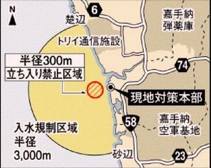 不発弾処理現場と立ち入り禁止・入水規制区域