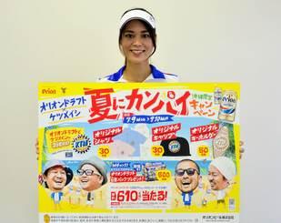 ケツメイシとコラボした「夏にカンパイキャンペーン」をPRする2018年オリオンキャンペーンガールの翁長さん=11日、沖縄タイムス社