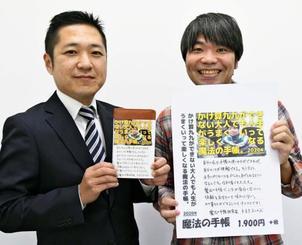 手帳を製作した玉城善順さん(右)と、出版取り次ぎを担ういしだ文栄堂の小橋川篤可さん
