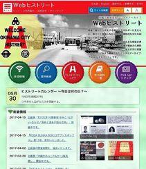 沖縄市総務部市史編集担当が立ち上げたデジタルアーカイブ「Web ヒストリート」