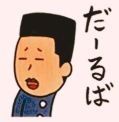 だーるば(沖縄タイムス公式LINEスタンプから)