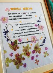 「感謝の会」のウェルカムボード。押し花は當間さんが病院スタッフと制作した