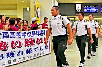 甲子園初出場で活躍した嘉手納ナインを出迎える保護者ら=17日午後10時すぎ、那覇空港