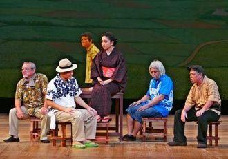 沖縄の不条理を笑いで描く「タンメーたちの春」=2日、浦添市・国立劇場おきなわ