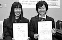 武岡さん(八商工) 全国1位/中国語発表会 平良さん特別賞