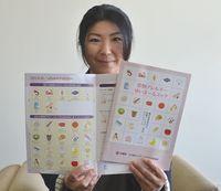 観光客にもわかりやすく 食物アレルギーに特化した冊子、沖縄県が発行