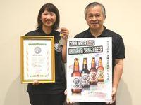 アジアで選ばれた沖縄の地ビール 南都の「オキナワ・サンゴ・ビール」、ビアカップで銀賞輝く